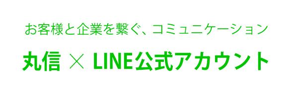 Line@活用セミナー受講者募集