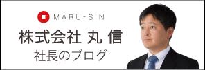 株式会社丸信社長のブログ