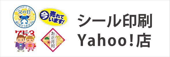 Yahooシール