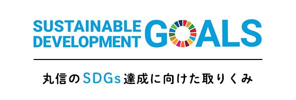SDGsへの取りくみ