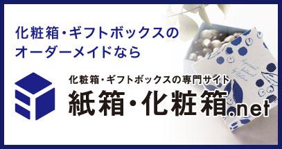 紙箱・化粧箱.net