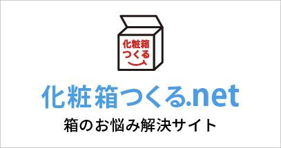 化粧箱つくる.net
