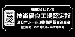 全日シール認定<br>(2017~2018)<技術優良工場認定